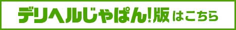 豊潤エステ店舗詳細【デリヘルじゃぱん】
